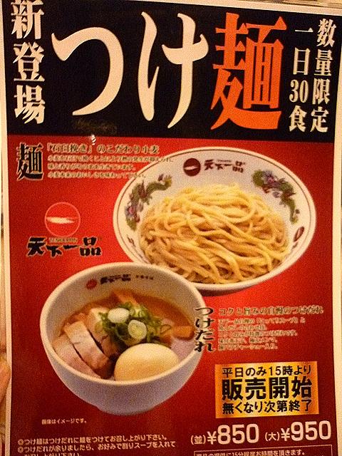 つけ麺メニュー