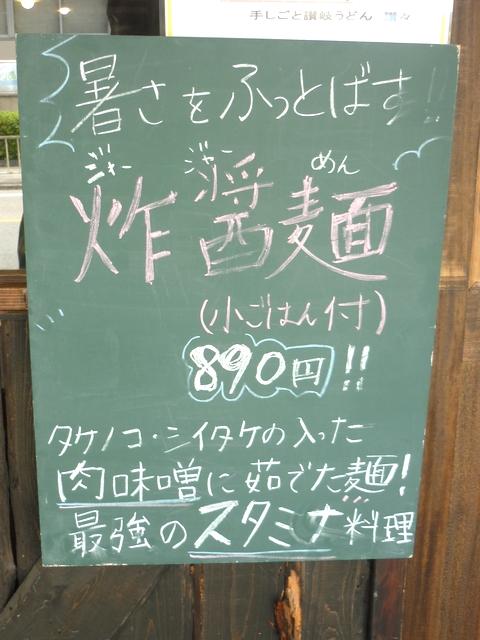 炸醤麺メニュー