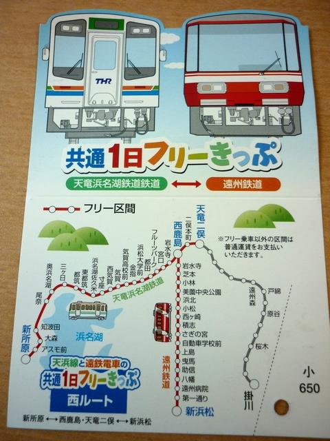 天竜浜名湖鉄道・遠州鉄道共通1日フリー切符(西ルート)