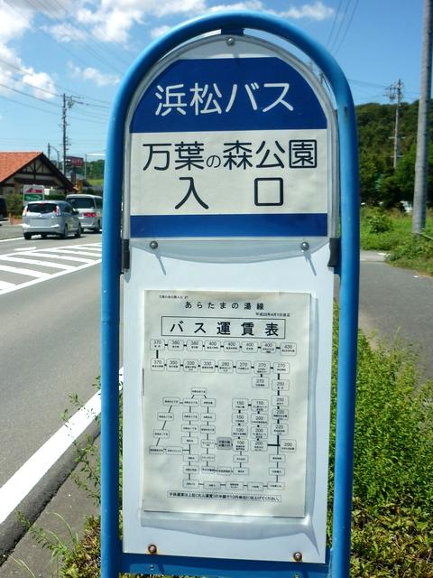 浜松バス 万葉の森公園入口バス停
