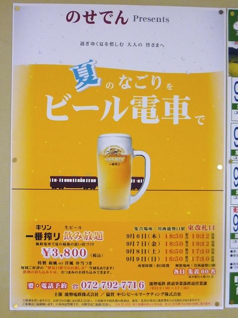 能勢電ビール電車