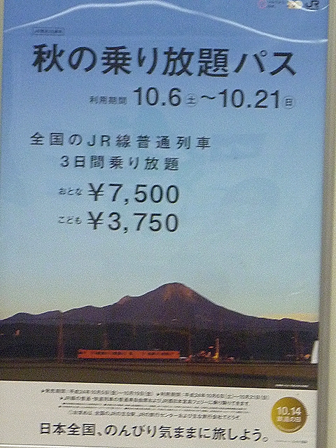 JR秋の乗り放題パス2012