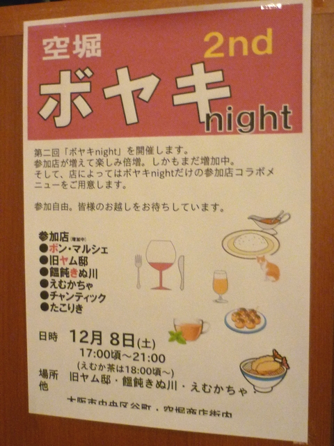 ボヤキnightポスター