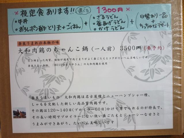 鍋・夜定食メニュー