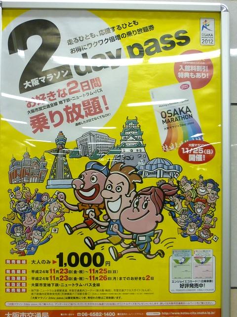 大阪マラソン2Daypass