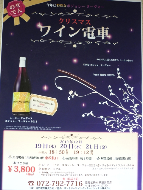 ワイン電車ポスター