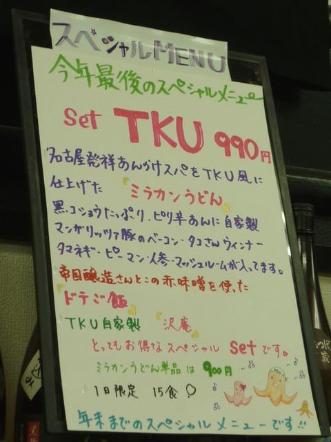 set TKUメニュー