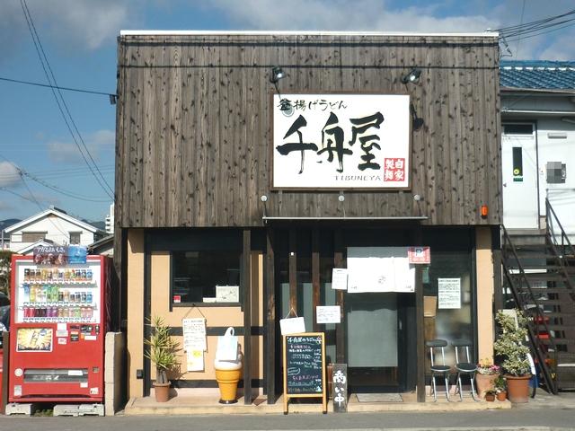千舟屋2012