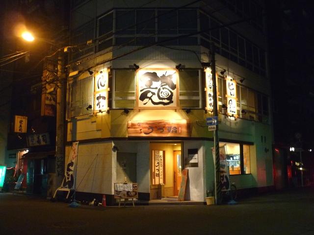 うつ輪本店