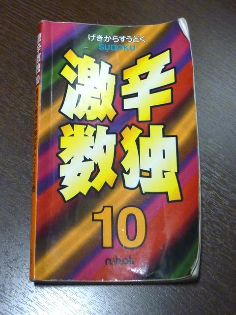 激辛数独10