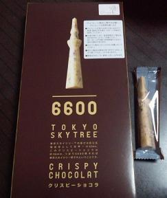 東京土産のスカイツリー??