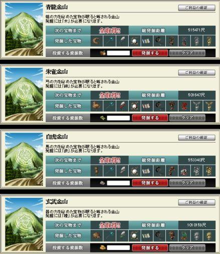 kinzan929.jpg