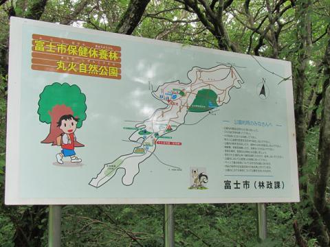 丸火自然公園