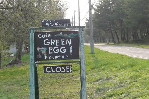 GREEN EGG (みどりのたまご)