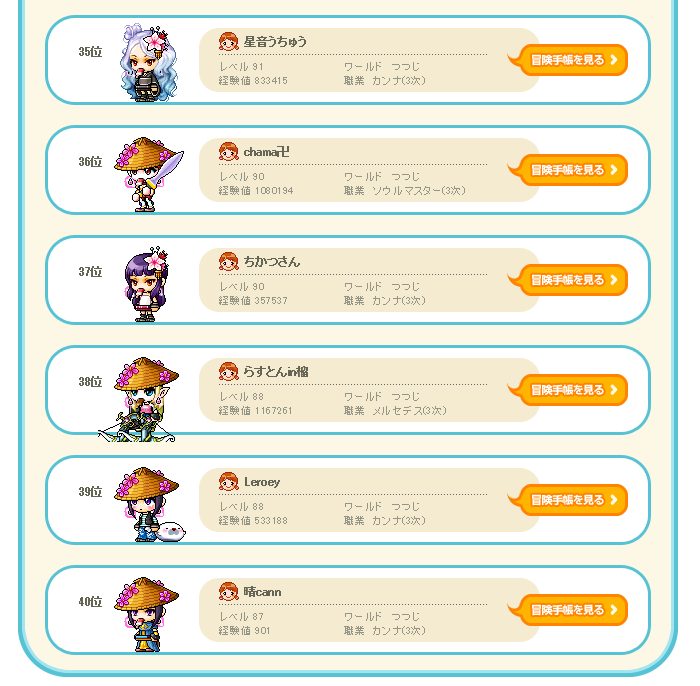 rank35-40.png