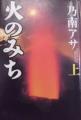 火のみちCIMG2790