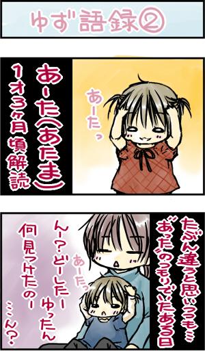 yuzu19a.jpg