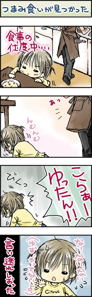 yuzu7.jpg