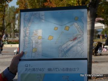 G空間EXPO2013Geoエデュケーションプログラム「東京地歴再発見」