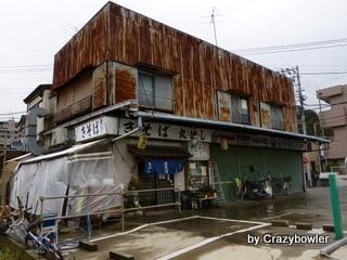 矢上川沿い 生そば丸はし(川崎市中原区井田2)