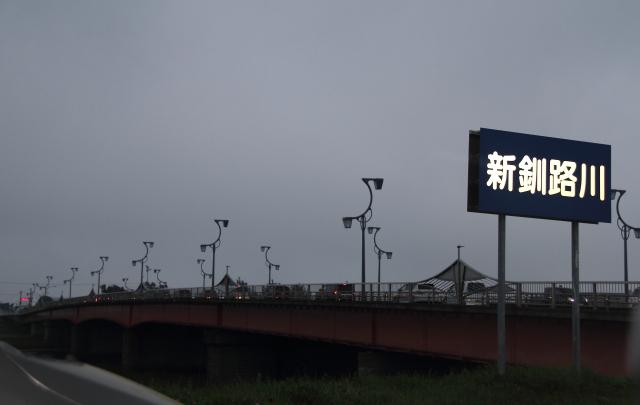 176鶴見橋