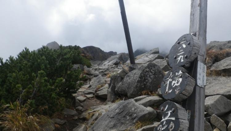 杣添横岳13