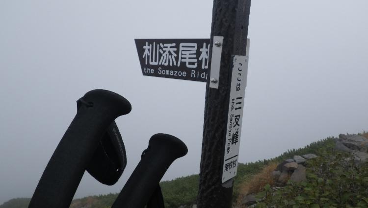 杣添横岳14
