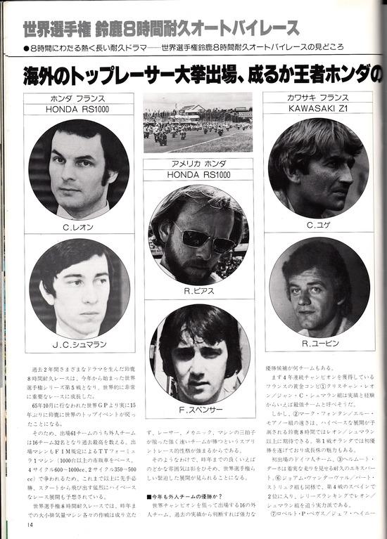 '80年鈴鹿8時間耐久レースプログラム1