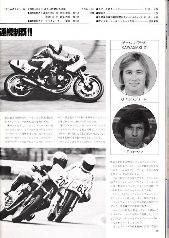 '80年鈴鹿8時間耐久レースプログラム2
