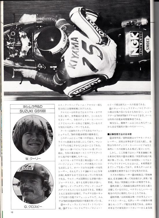 '80年鈴鹿8時間耐久レースプログラム3