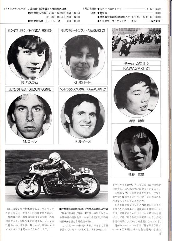 '80年鈴鹿8時間耐久レースプログラム4
