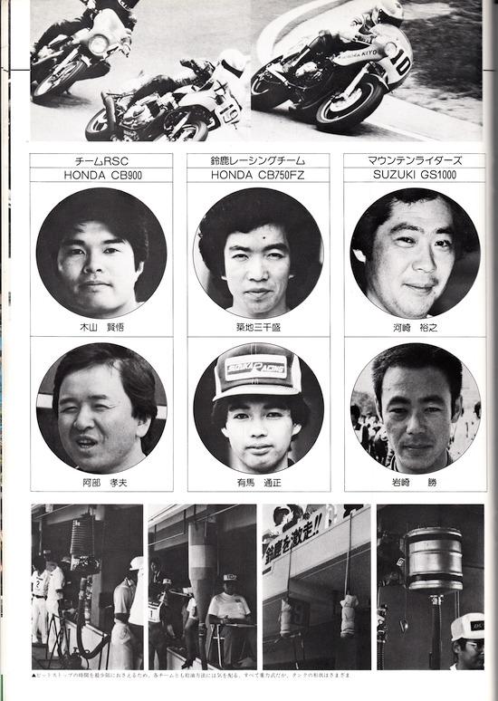 '80年鈴鹿8時間耐久レースプログラム5