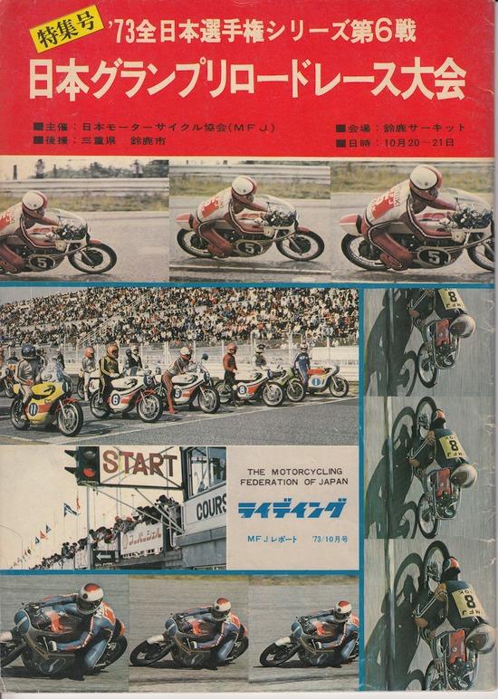 '73年MFJライディング誌
