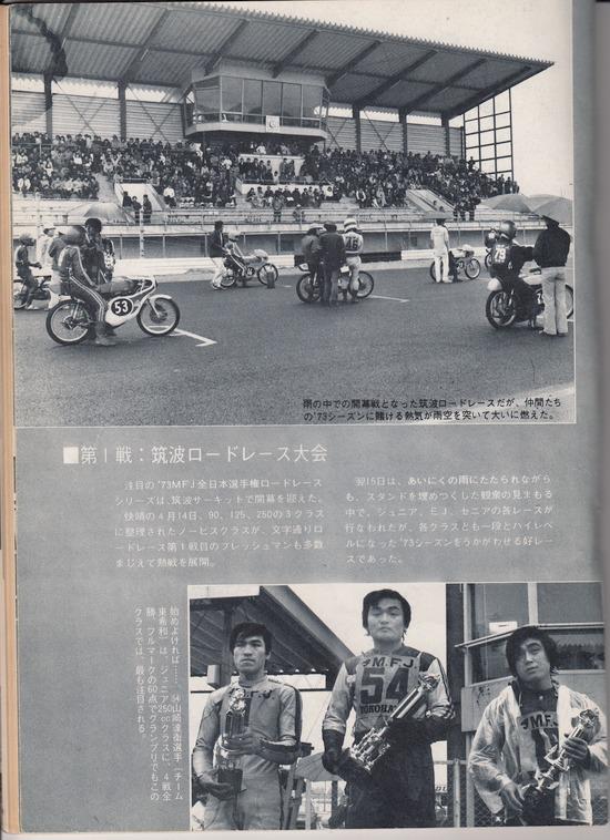 '73年MFJライディング誌2