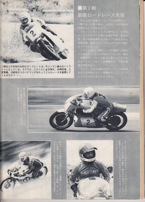 '73年MFJライディング誌3