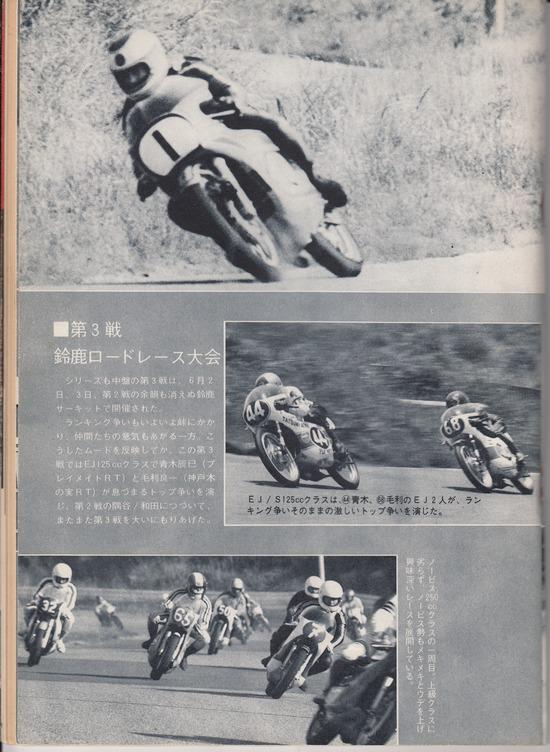 '73年MFJライディング誌4