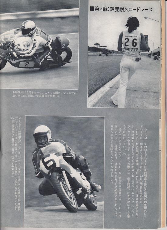 '73年MFJライディング誌5