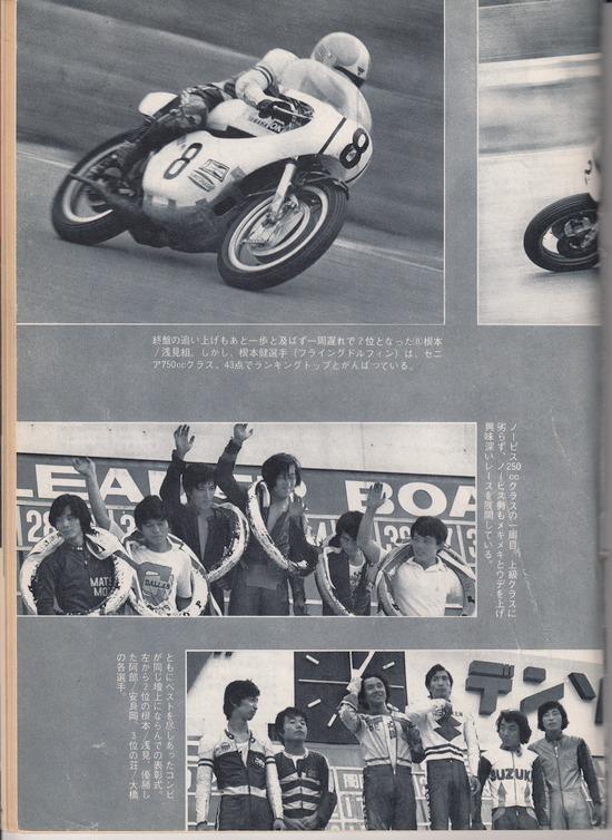 '73年MFJライディング誌6