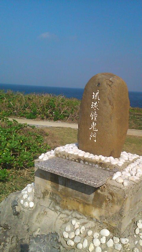 琉球鐘鬼門の碑