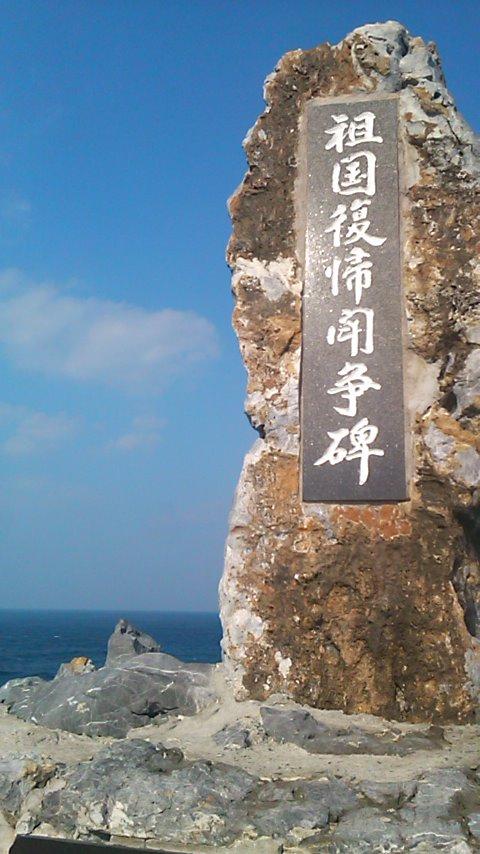 沖縄最北端
