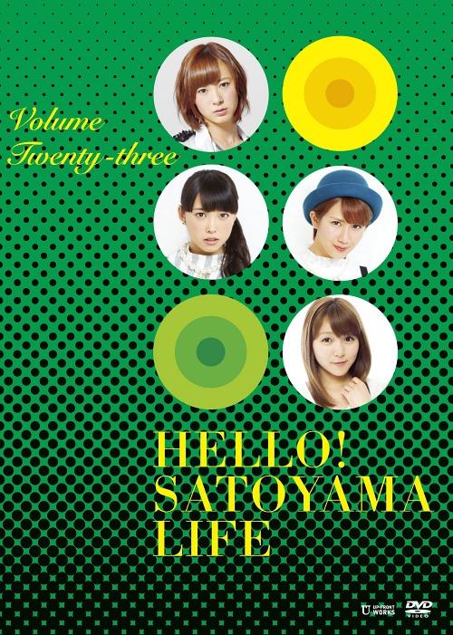 ハロー!SATOYAMAライフ Vol.23