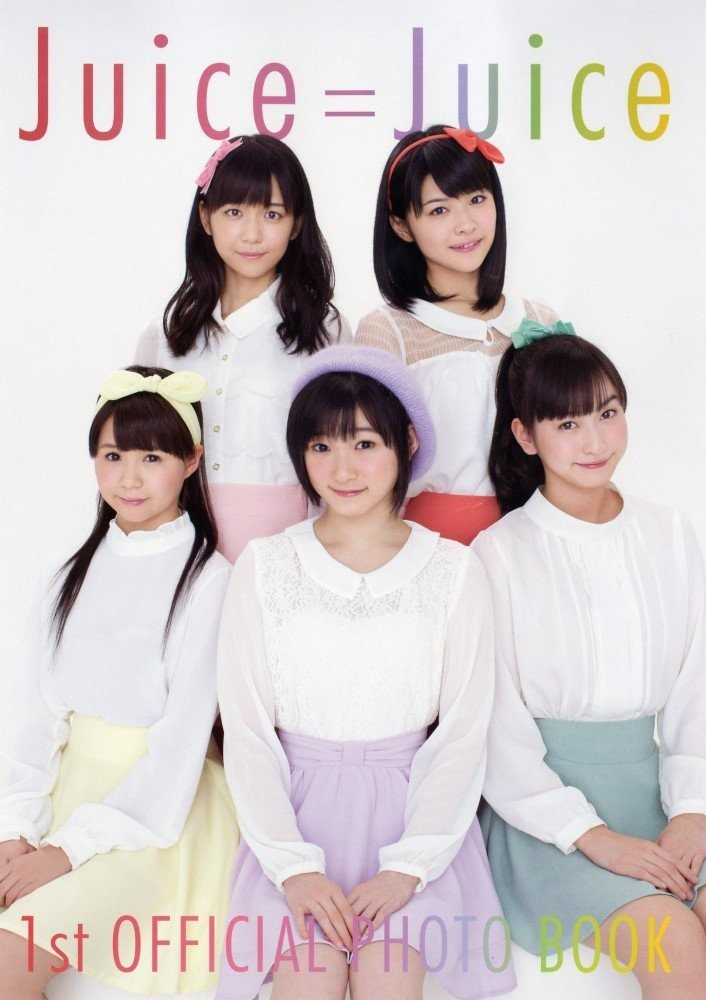 Juice=Juiceフォトブック『Juice=Juice 1st OFFICIAL PHOTO BOOK』
