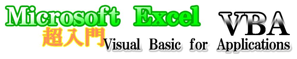 超入門Excel関数・VBA
