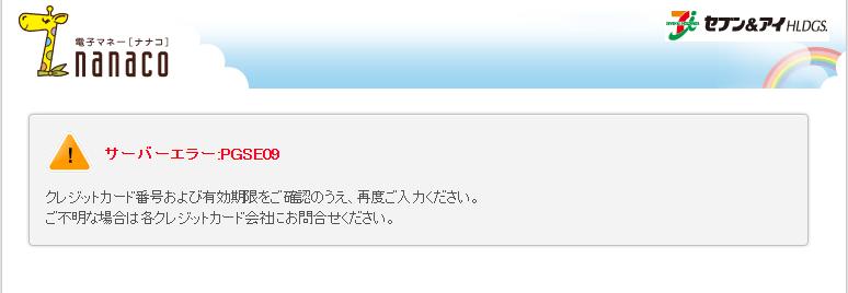 nanaco_pgse09.png