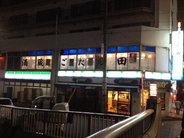 五反田酒蔵ごたん田