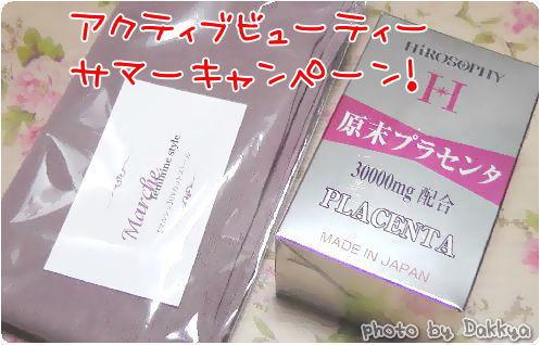 アクティブビューティー サマーキャンペーン ヒロソフィーの【原末プラセンタ】