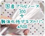 国産アラビノース300+難消化性デキストリン4500