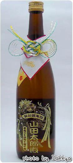 名前メッセージ入り日本酒☆純米酒 城陽(アトリエココロ)