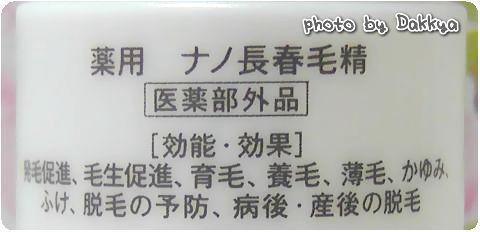 長春毛精 発毛・育毛専門サロン発の薬用育毛剤(女性用)