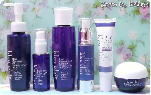 ブルークレールEGF配合無添加化粧品 現品